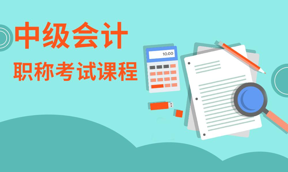 深圳学天中级会计师培训课程