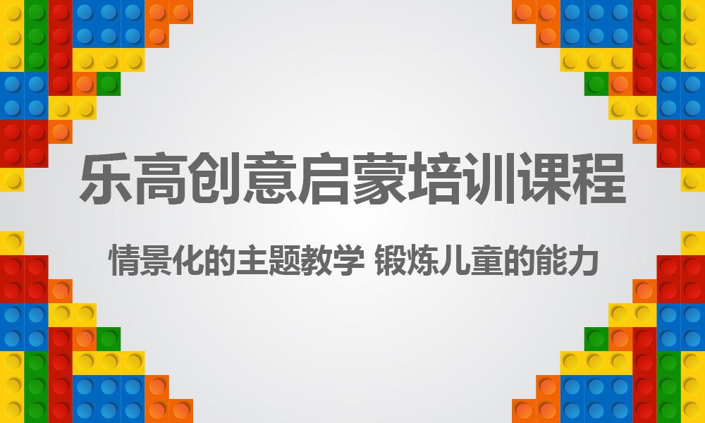 深圳童程童美乐高创意启蒙课程