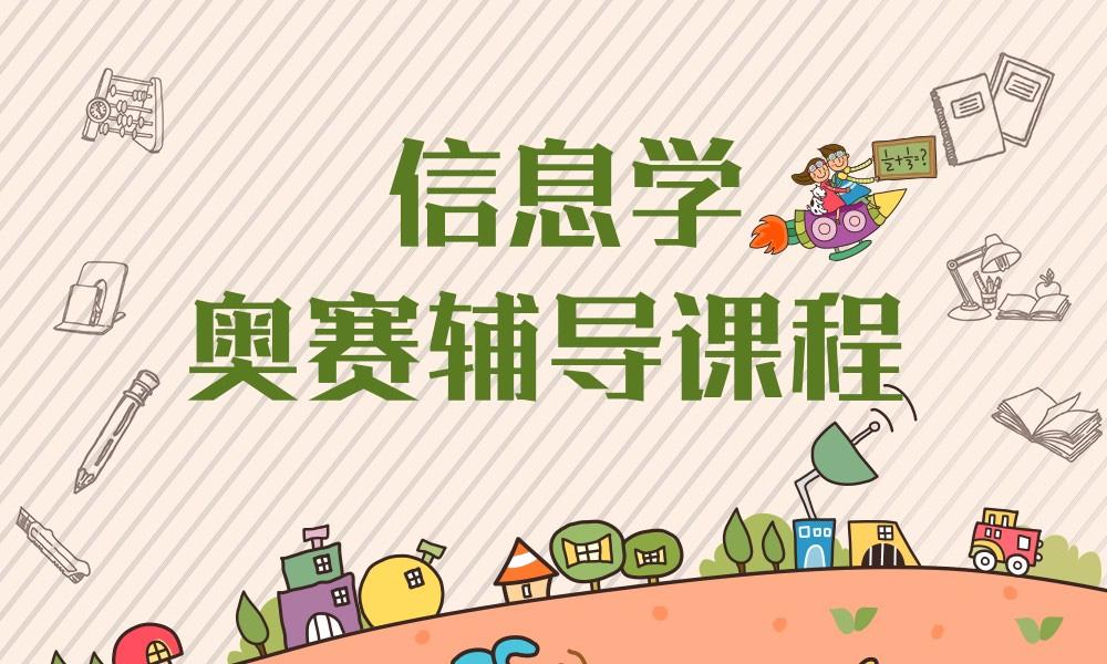 深圳童程童美信息学奥赛编程