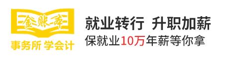深圳金账本Logo