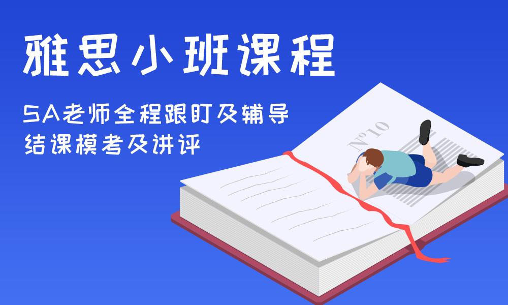 上海英学雅思培训课程