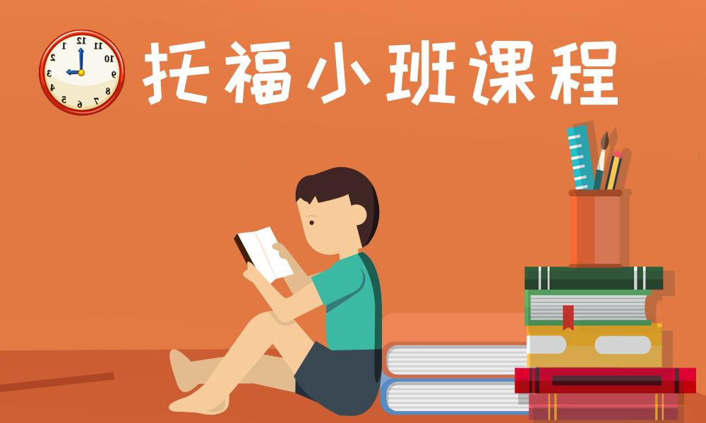 上海英学托福培训课程