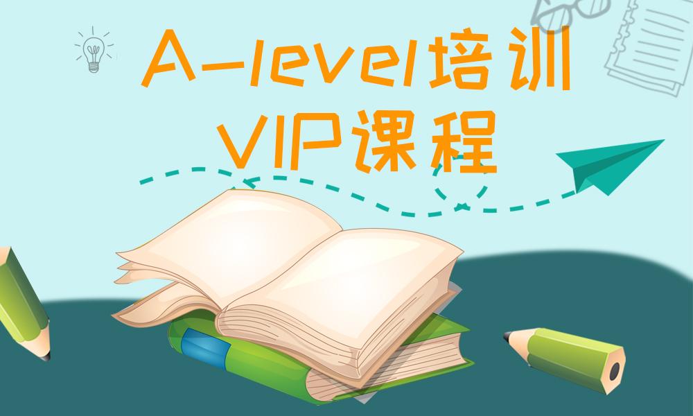 上海环球A-level考试培训课程