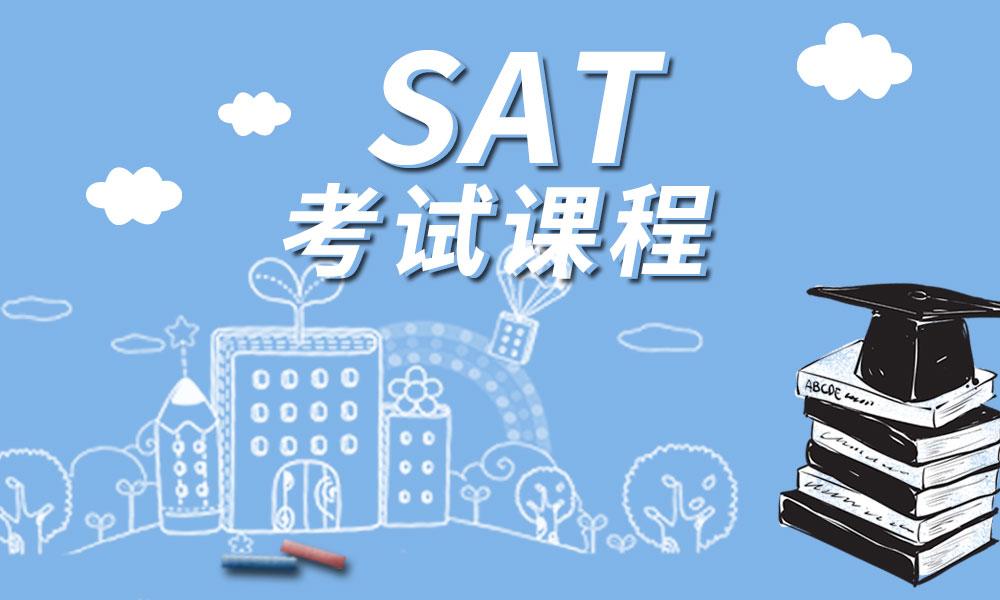 上海环球SAT培训课程