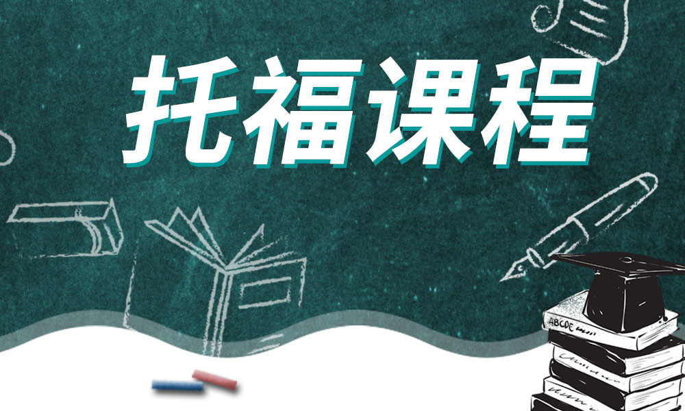 上海环球托福培训课程