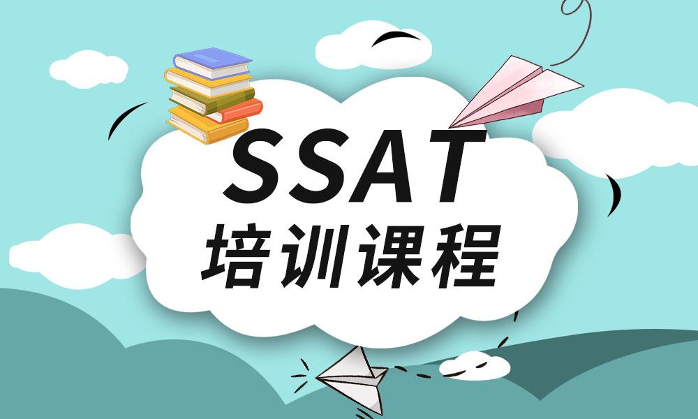 上海环球SSAT培训课程