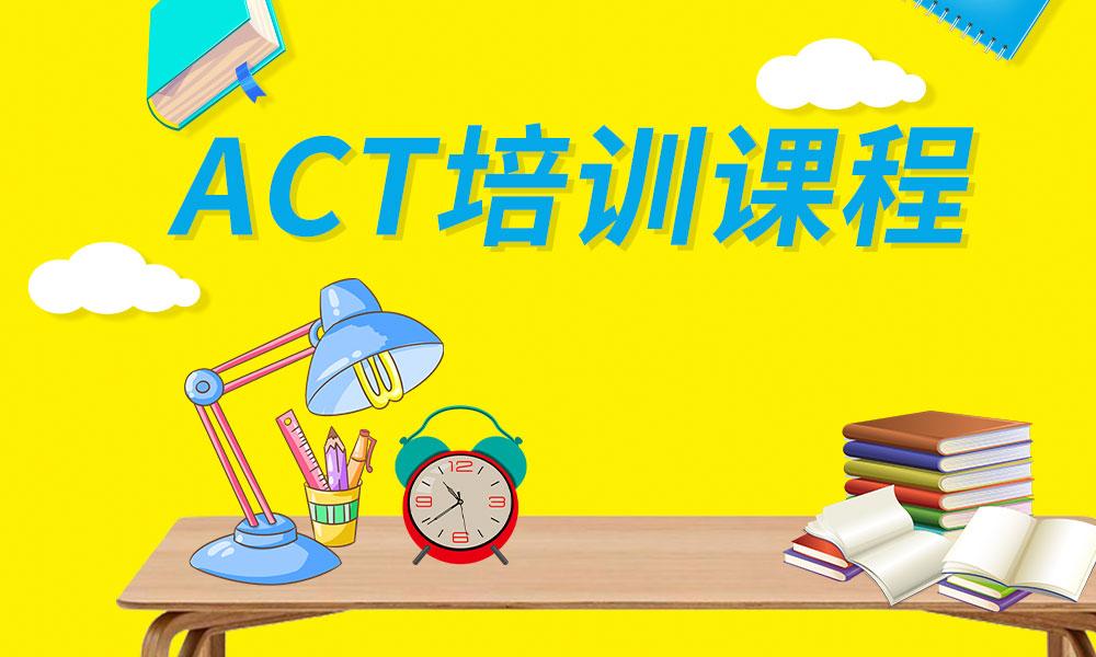 上海环球ACT培训课程