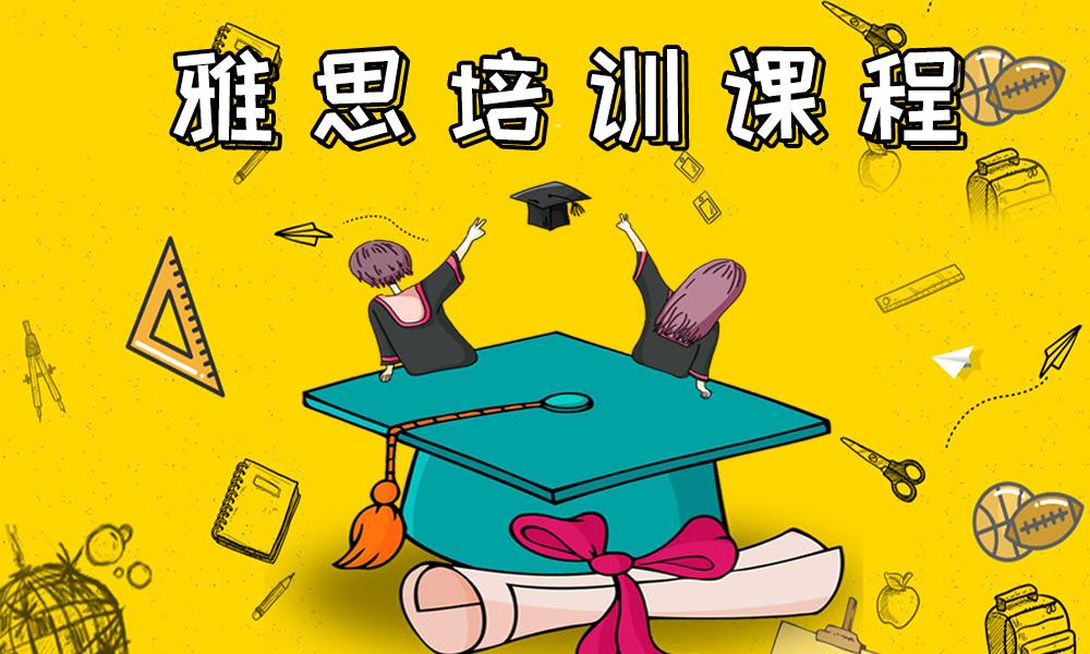 上海环球雅思培训课程