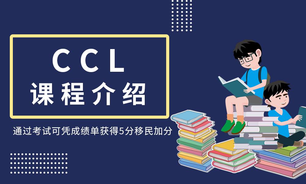上海飞凡英语CCL课程介绍