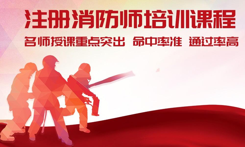 深圳优路注册消防师培训课程