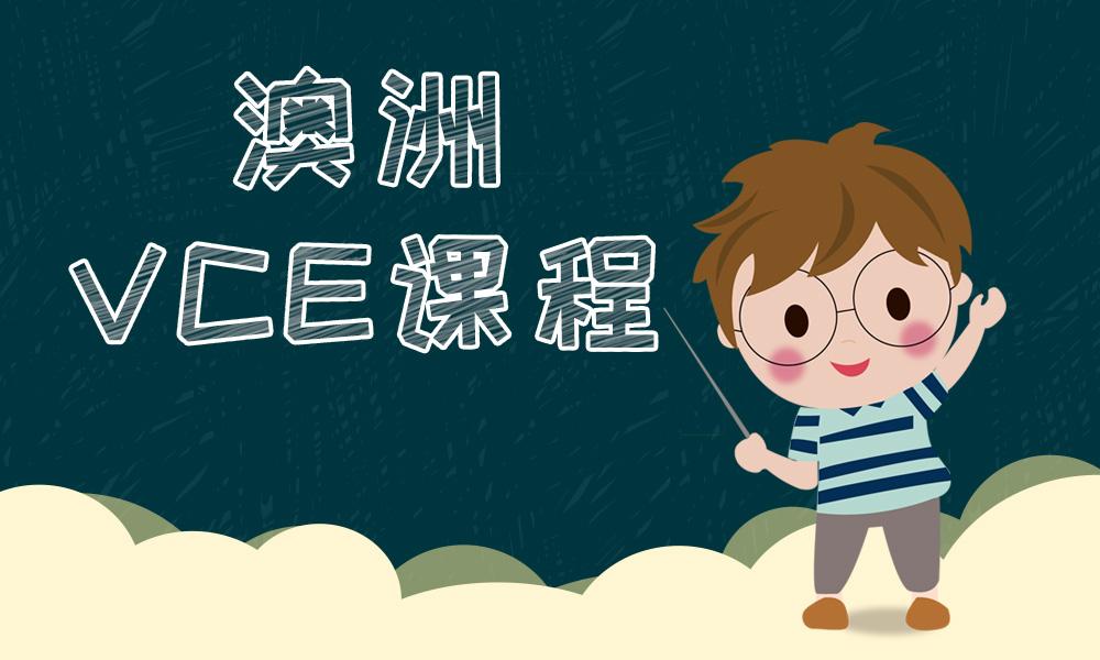 上海艾文豪澳洲VCE课程