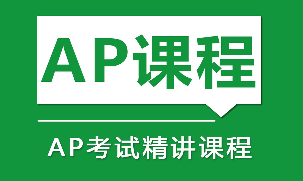 上海新航道AP考试课程