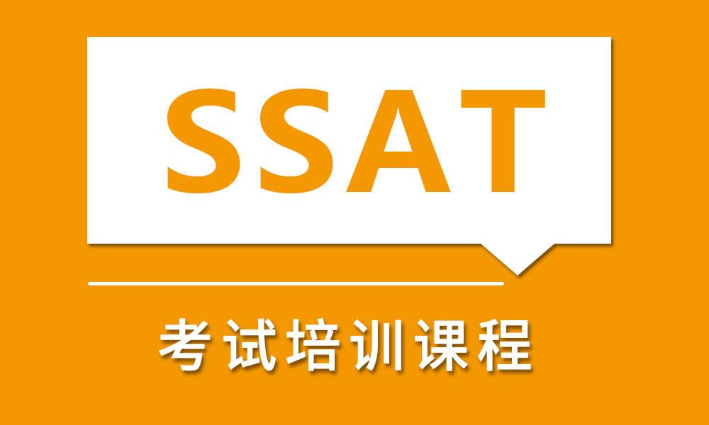 上海新航道SSAT课程