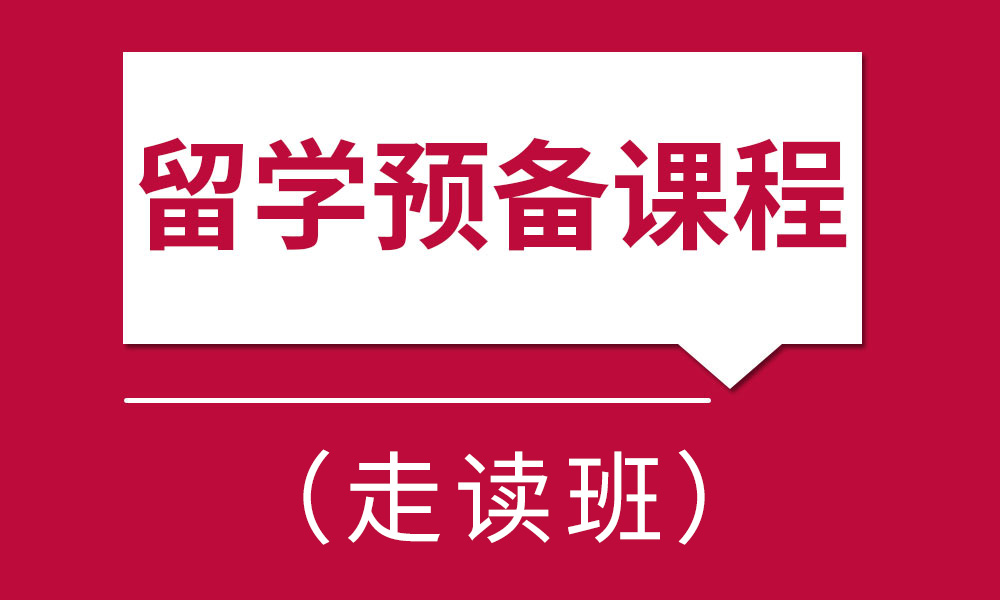 上海新航道留学预备课程