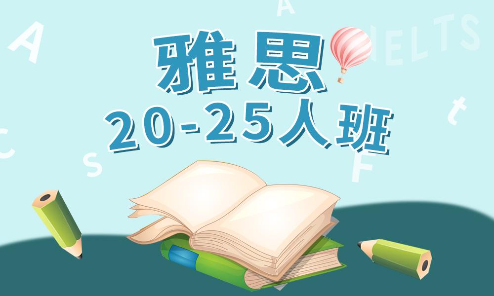 上海新航道雅思20-25人班