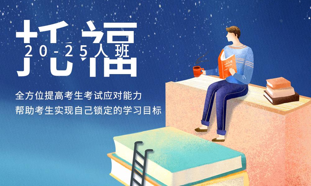上海新航道托福20-25人班