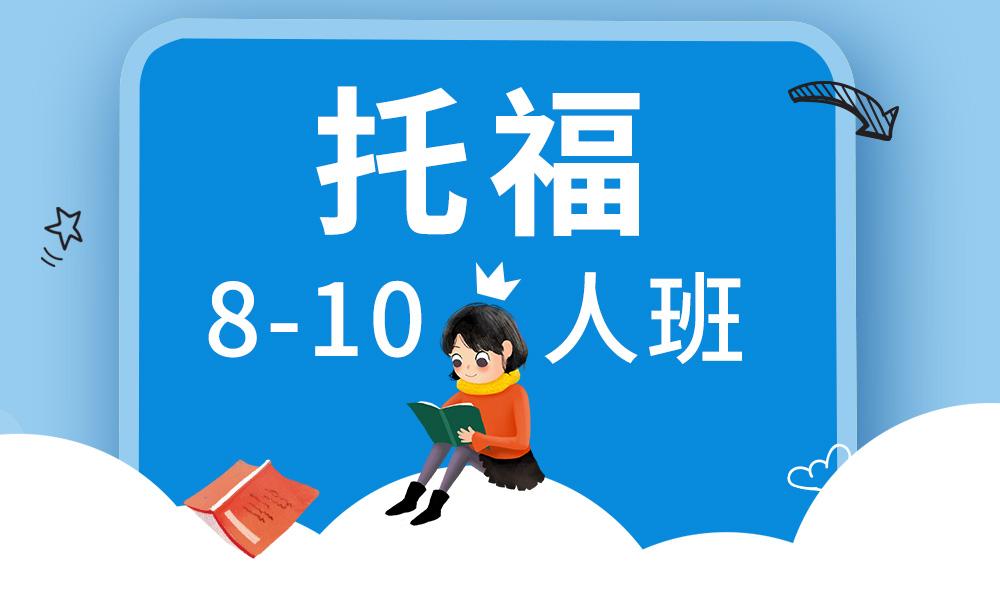 上海新航道托福8-10人班