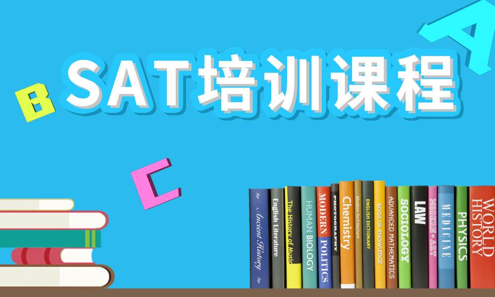 上海朗阁SAT培训课程