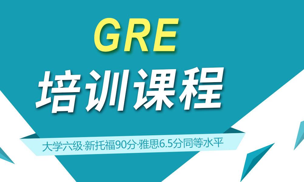 上海朗阁GRE培训课程