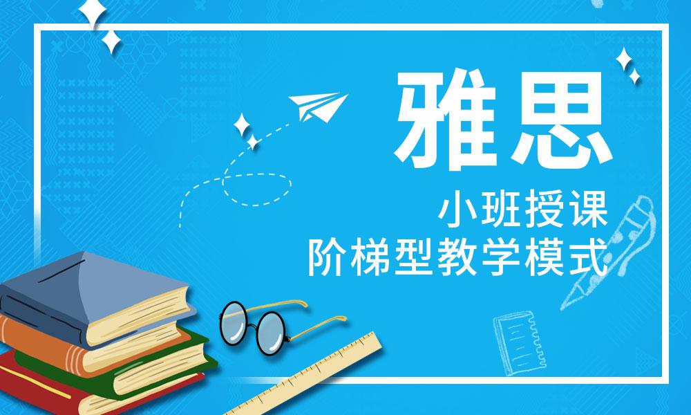 上海朗阁雅思培训课程