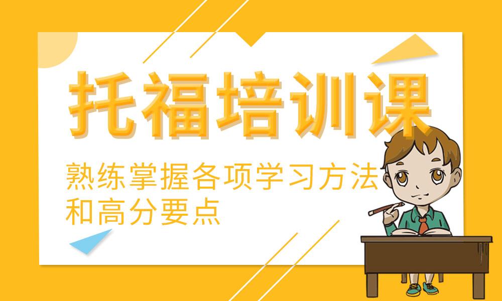 上海朗阁托福培训课程