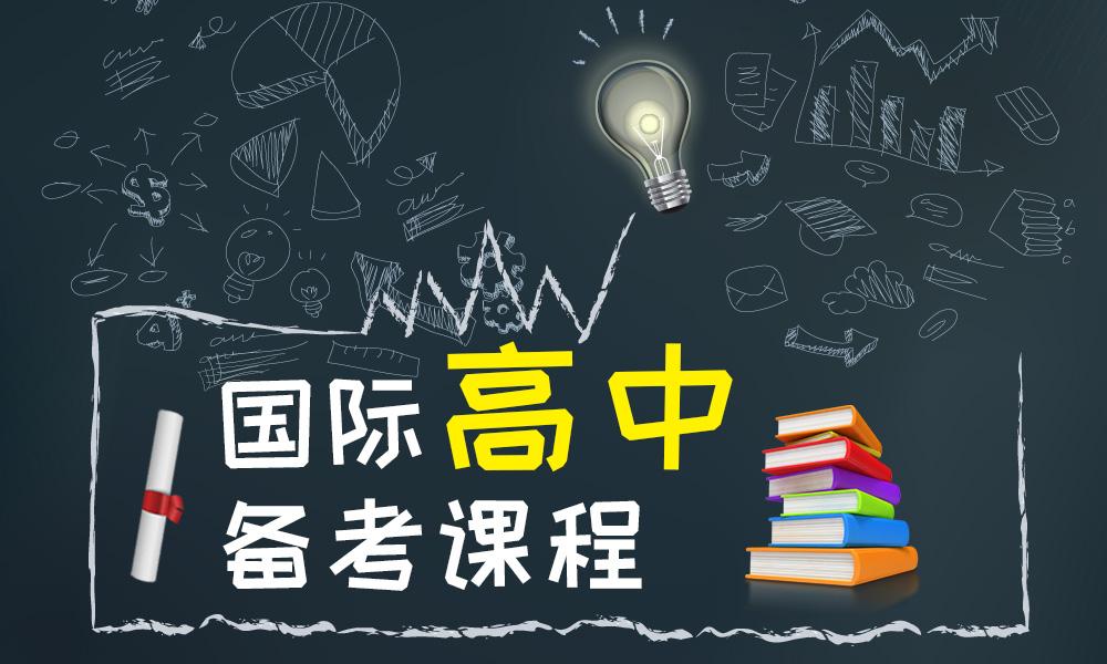 上海菁培国际高中备考班