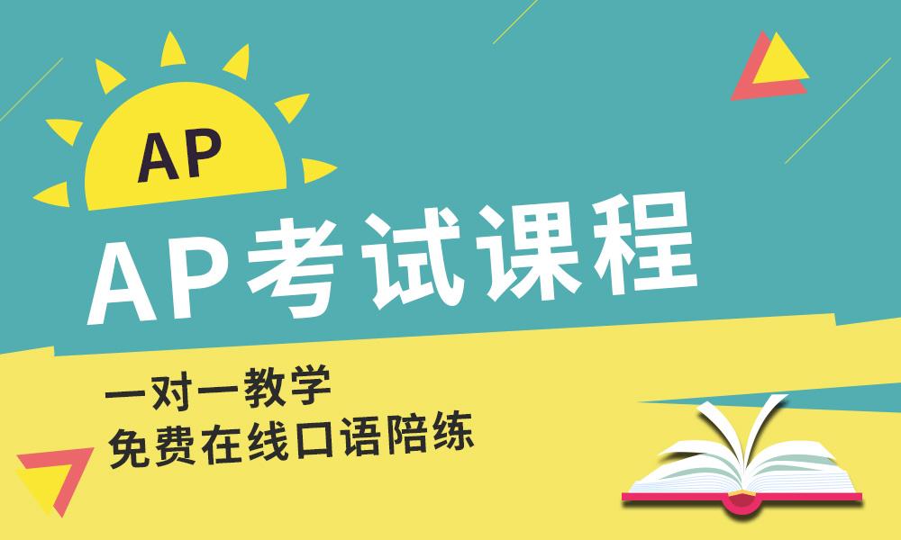 上海藤门国际AP课程