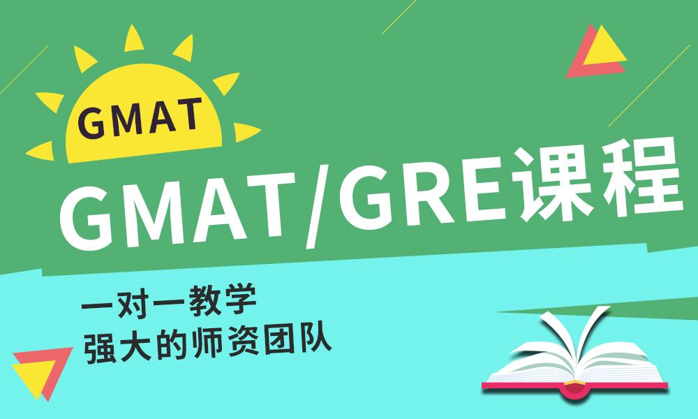 上海藤门国际GRE/GMAT课程