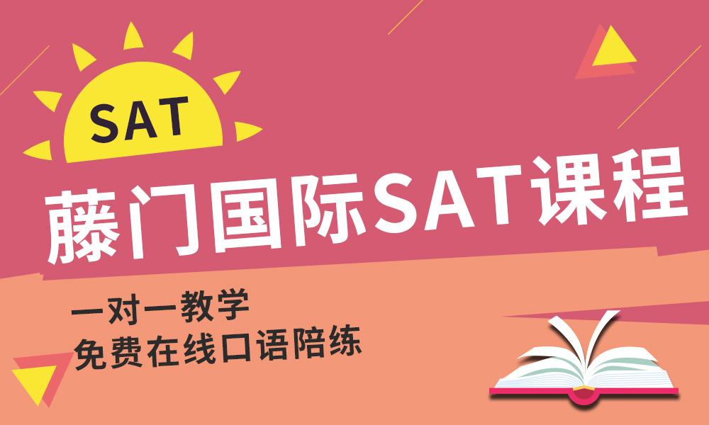 上海藤门国际SAT课程