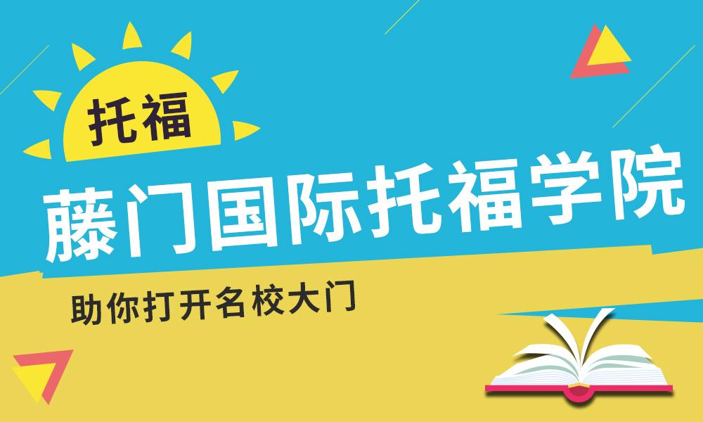 上海藤门国际托福课程