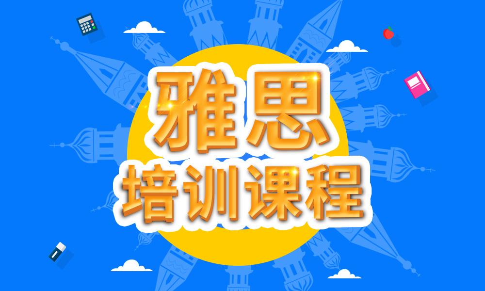 上海趴趴英语雅思课程