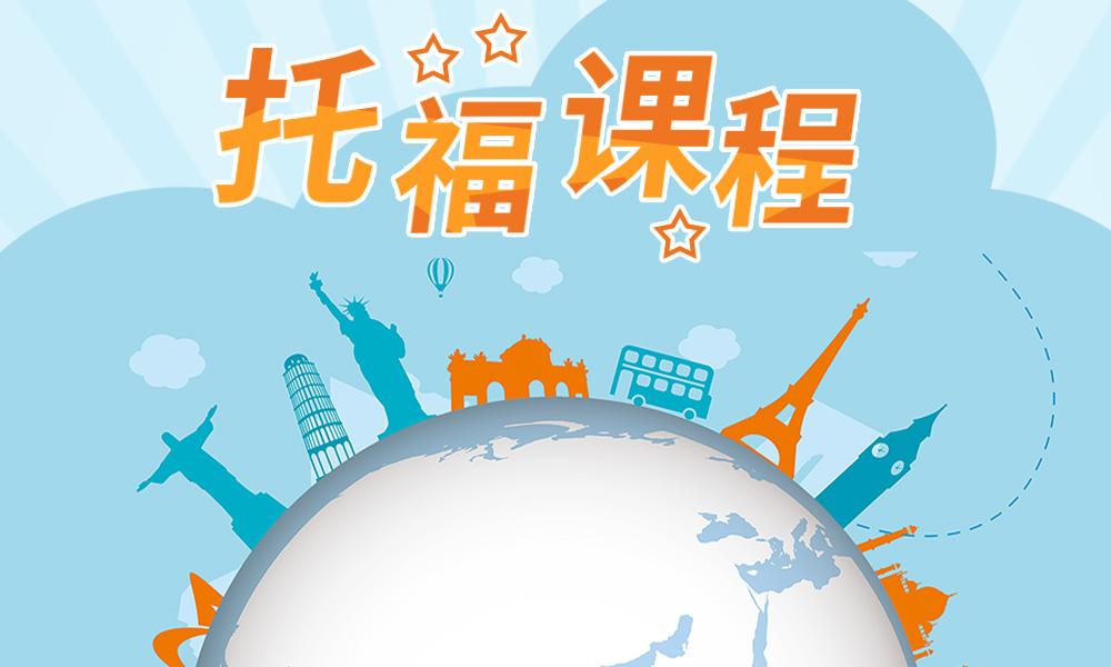 上海趴趴托福培训课程