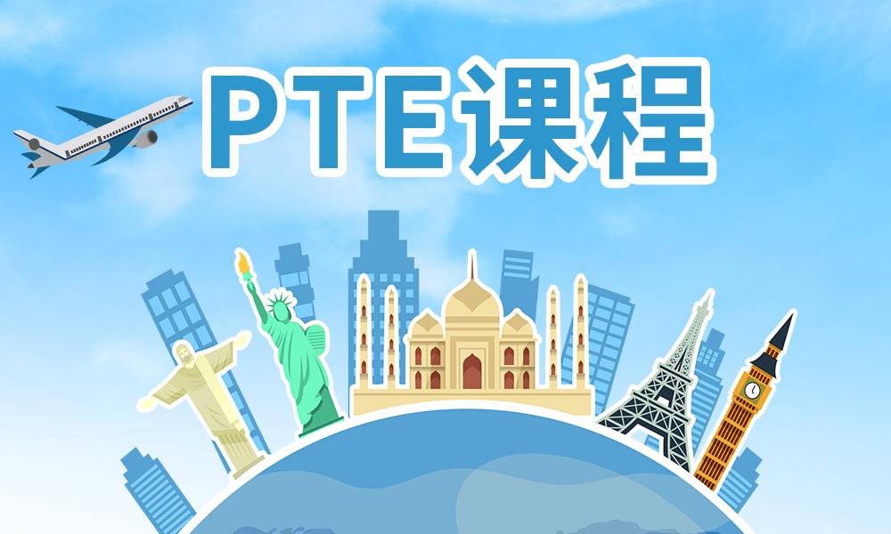 上海趴趴英语PTE课程