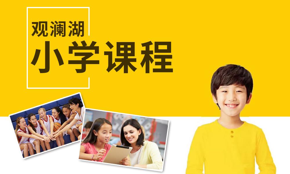 深圳观澜湖小学课程
