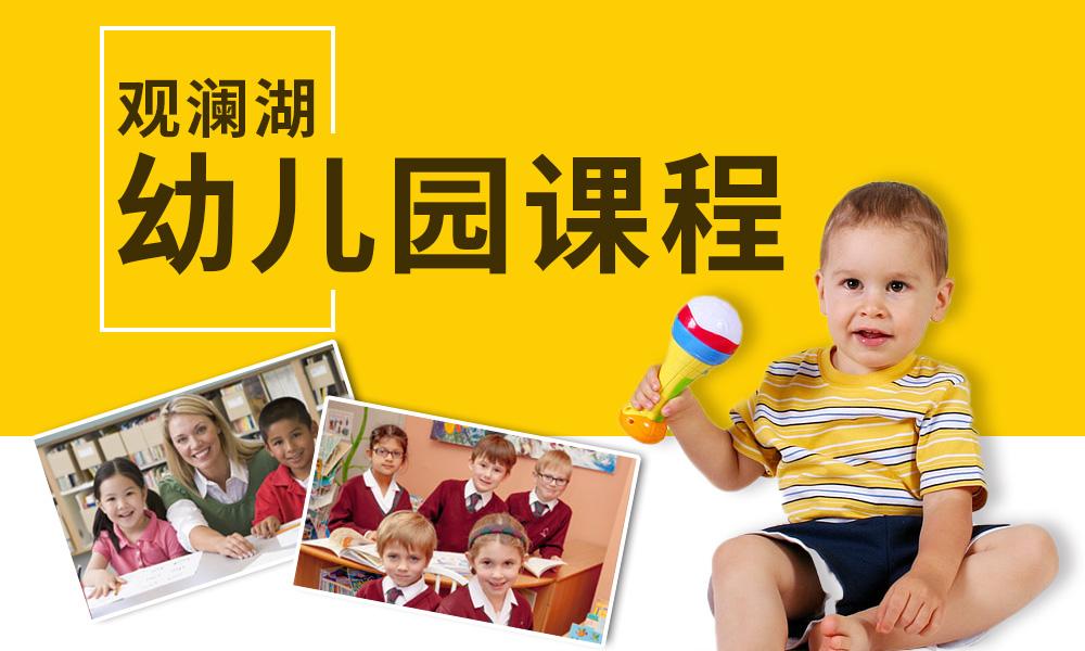 深圳观澜湖幼儿园课程