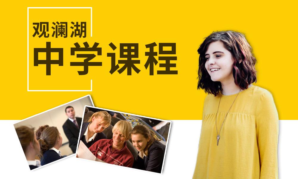 深圳观澜湖中学课程