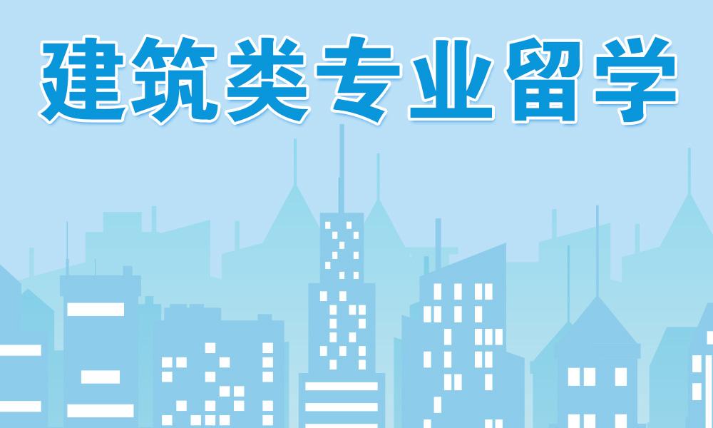 深圳ACG建筑类专业留学