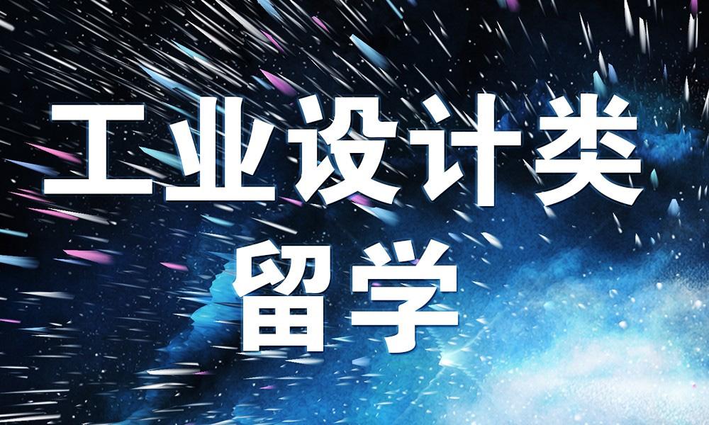 深圳ACG工业设计类留学