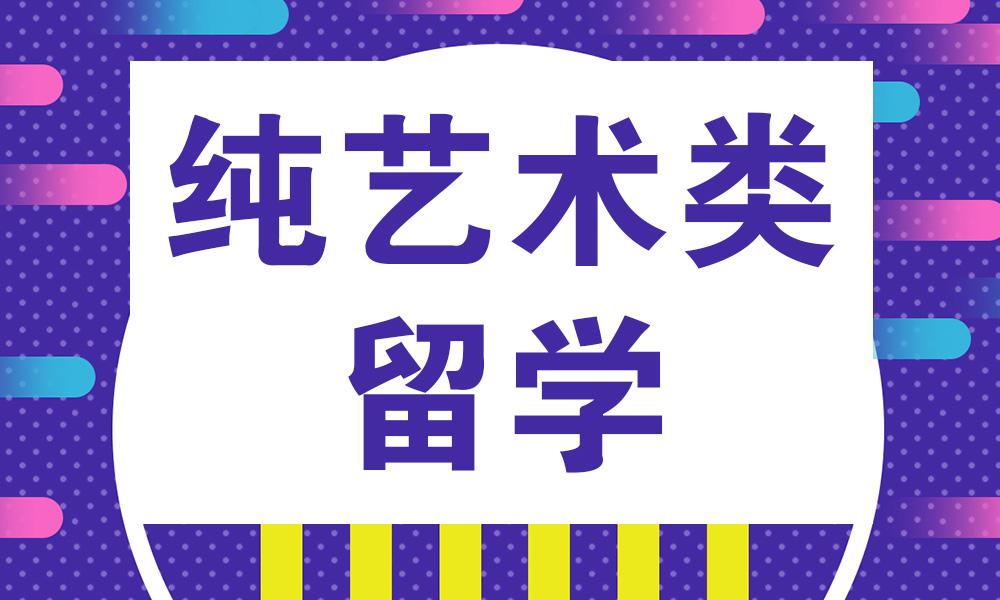 深圳ACG纯艺术类留学