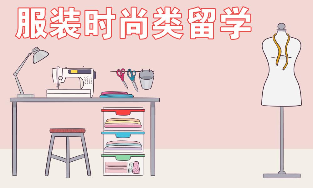 深圳ACG服装时尚类留学