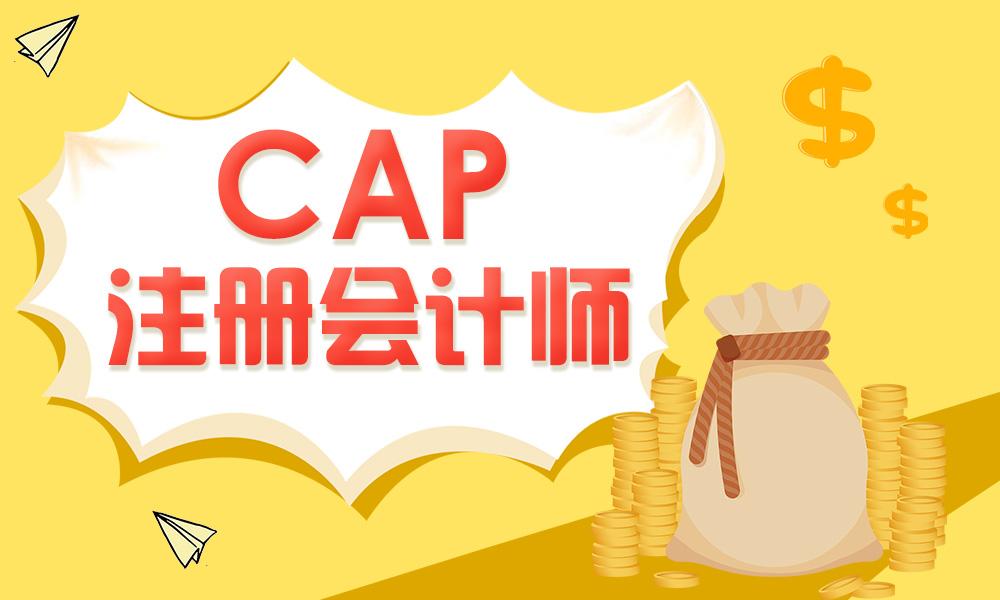 深圳恒企CPA注册会计师课程