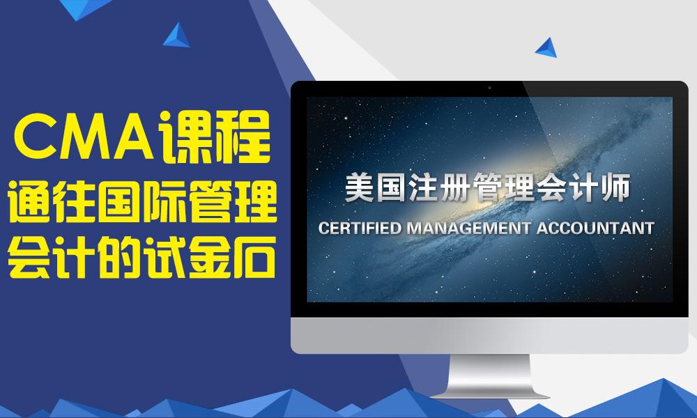 深圳恒企CMA注册管理会计师课程