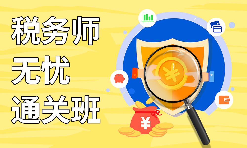深圳恒企税务师无忧通关班