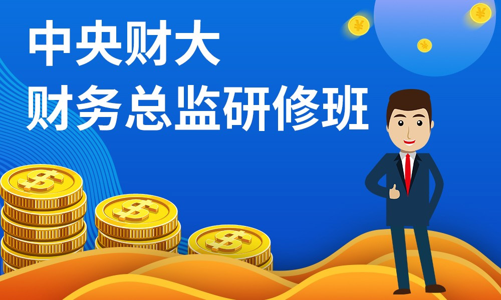 深圳恒企中央财大财务总监研修班