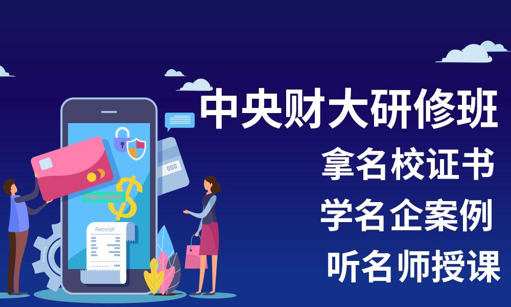 深圳恒企中央财大研修班