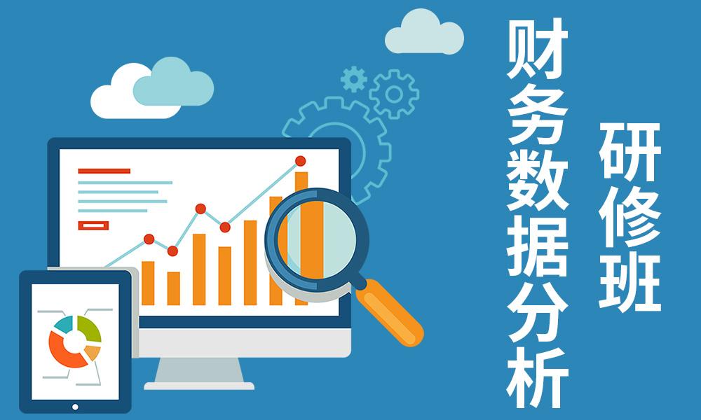 深圳恒企财务数据分析研修班