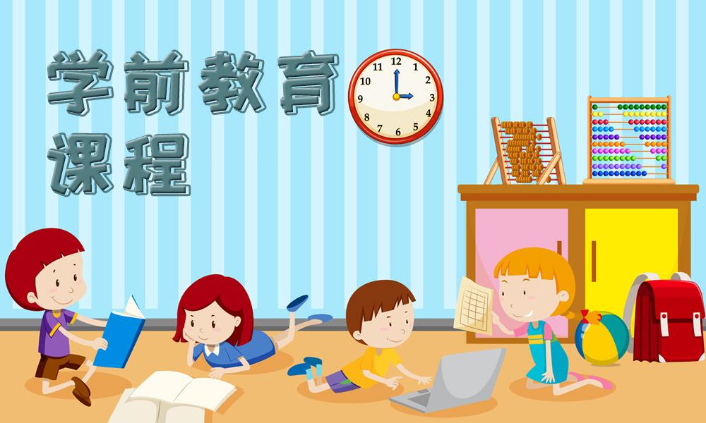 新加坡伊顿学前教育课程