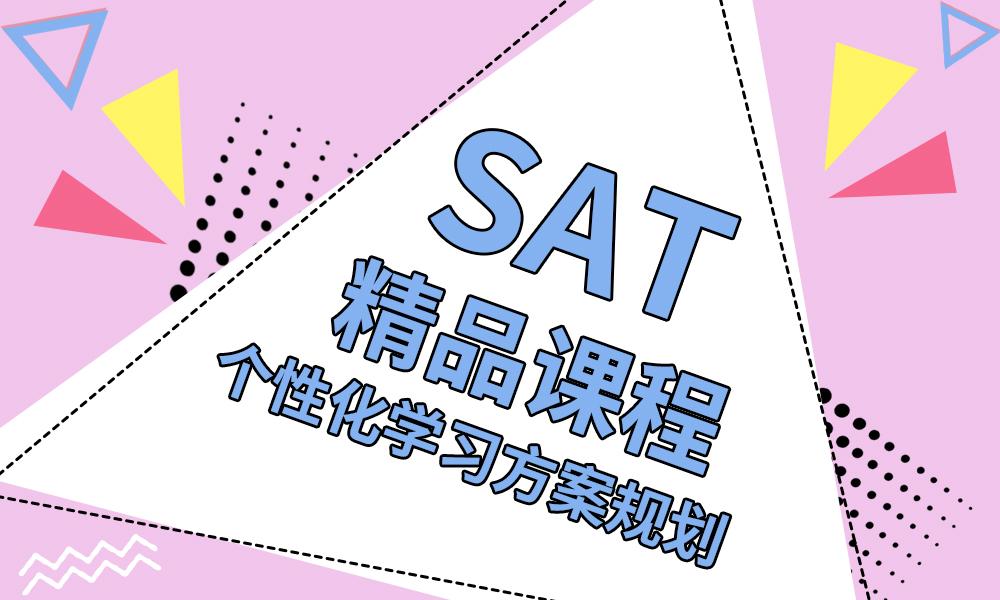 上海环球美邦SAT精品课程