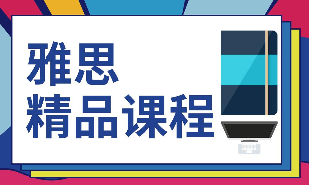 上海环球美邦雅思精品课程