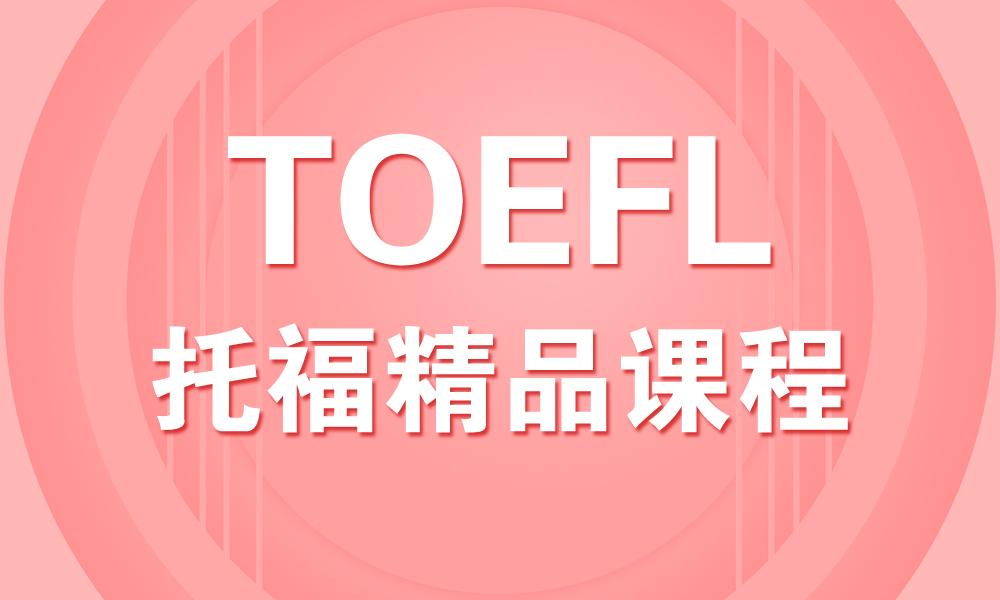 上海环球美邦托福精品课程
